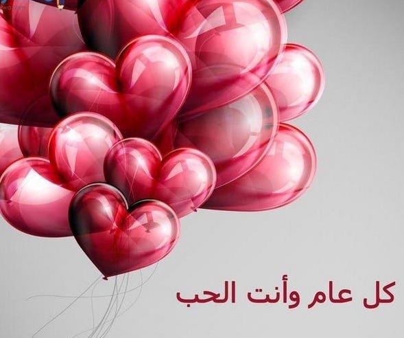 أجمل صور ورسائل عيد الحب 2020 10
