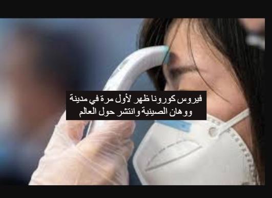 فيروس كورونا ظهر لأول مرة في مدينة ووهان الصينية وانتشر حول العالم