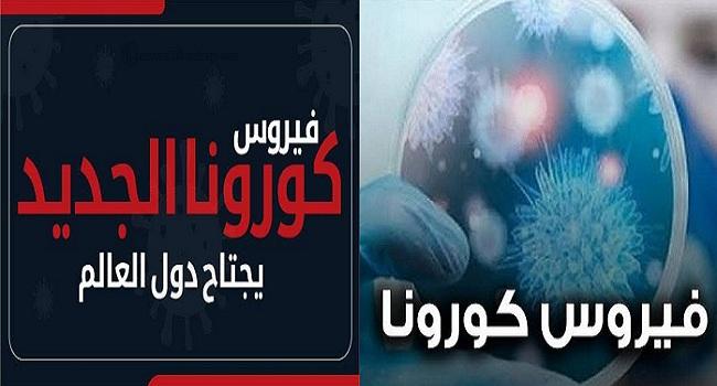 عاجل| الصحة تعلن رسمياً أول إصابة بفيروس كورونا في مصر وتبلغ منظمة الصحة العالمية 1