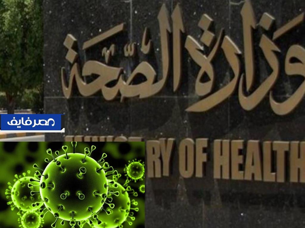 كيف تتعامل مصر مع أول اصابة بـ فيروس كورونا في مصر