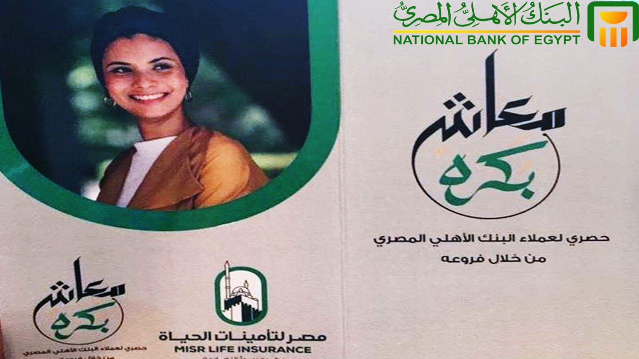 """معاش شهري ثابت.. البنك الأهلي المصري يعلن عن """"معاش بُكره"""" لأول مرة في مصر"""
