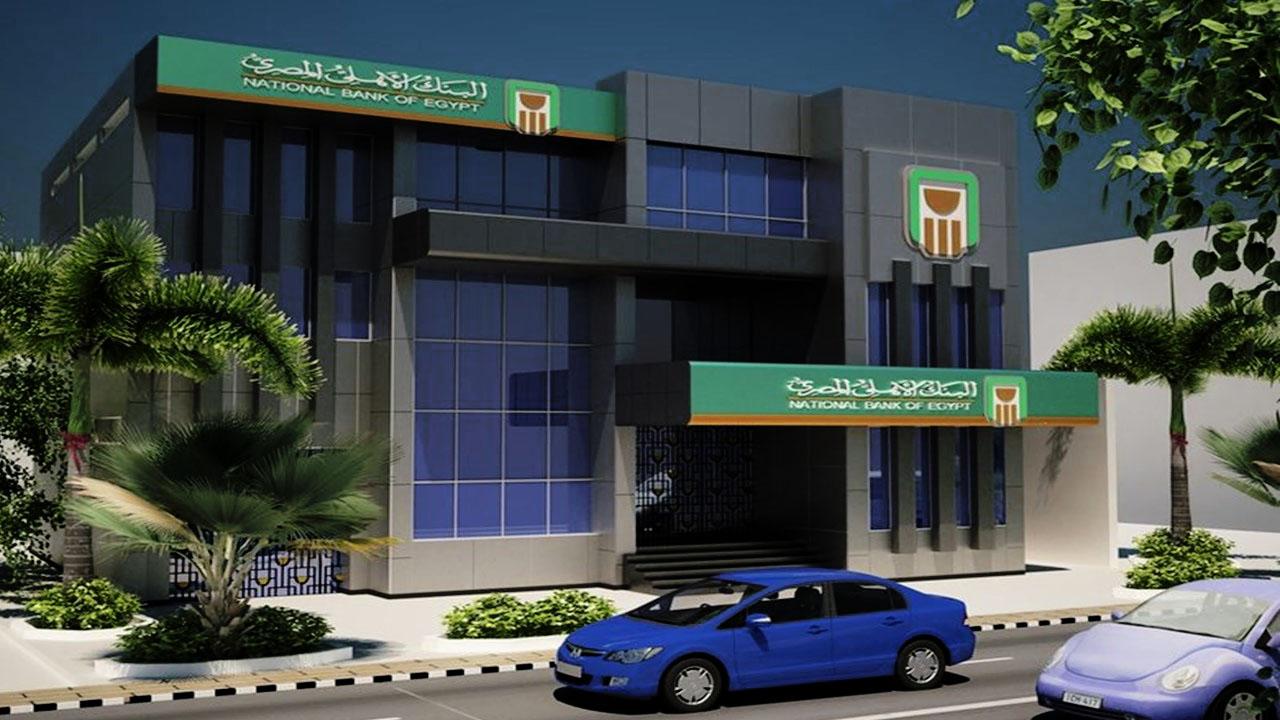 كيف تستطيع معرفة رصيدك في البنك الأهلي المصري من خلال الانترنت.. داخل وخارج مصر