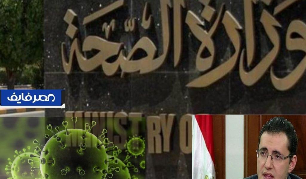 من هو أول مصاب بـ فيروس كورونا في مصر وكيف تتعامل الصحة معه تفاصيل جديدة جدًا