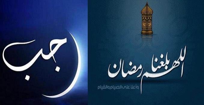 """""""باقي 60 يوم"""" دار الإفتاء المصرية تؤكد منذ قليل أن الثلاثاء غرة شهر رجب وموعد شهر رمضان وعيد الفطر"""