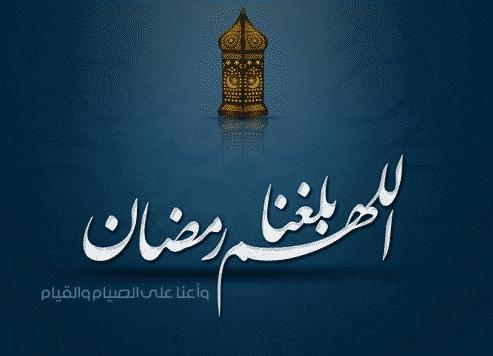 """""""باقي 60 يوم"""" دار الإفتاء المصرية تؤكد منذ قليل أن الثلاثاء غرة شهر رجب وموعد شهر رمضان وعيد الفطر 1"""