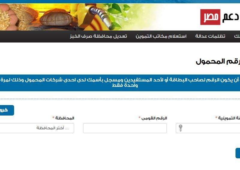 موقع دعم مصر لتسجيل رقم الموبايل