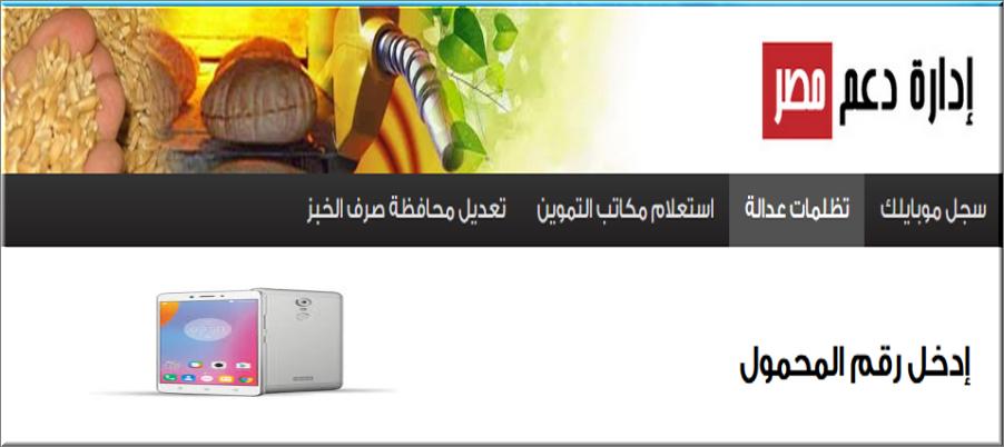 بالخطوات والتفاصيل أدخل على موقع دعم مصر لتسجيل رقم الموبايل 2020