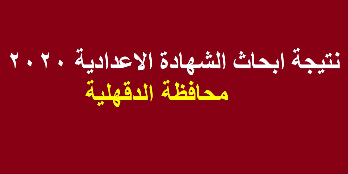 نتيجة ابحاث الشهادة الاعدادية 2020 محافظة الدقهلية الترم الثاني منصة ادمودو للمشروعات