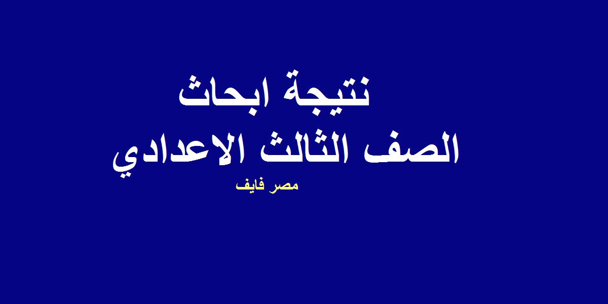 حالاً| نتيجة الشهادة الإعدادية 2020 محافظة القاهرة الترم الثاني بوابة التعليم الأساسي 1