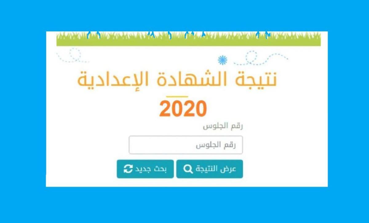 نتيجة الشهادة الإعدادية 2020 برقم الجلوس الترم الثاني جميع المحافظات