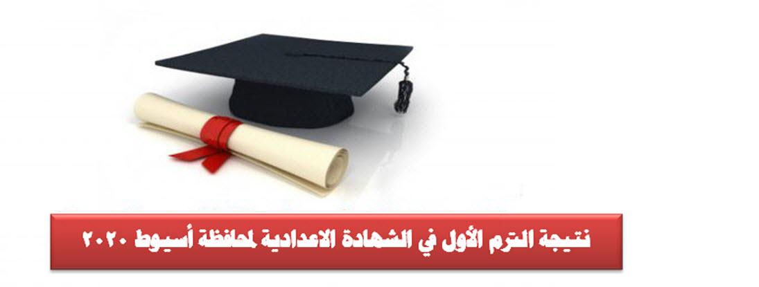 نتيجة الترم الأول للشهادة الاعدادية في محافظة أسيوط 2020