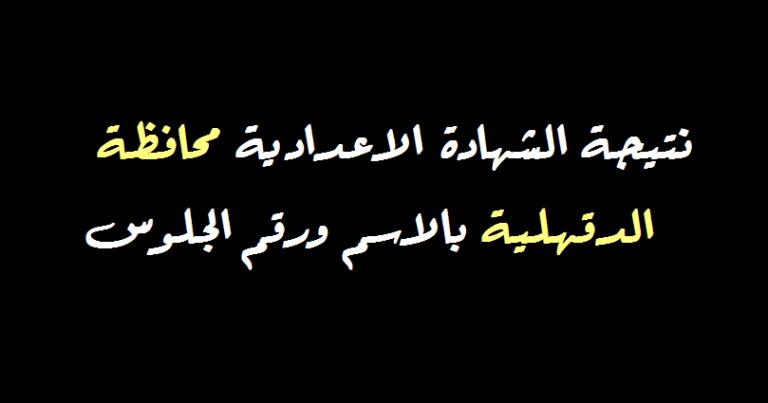 نتيجة ابحاث الشهادة الاعدادية 2020 محافظة الدقهلية | صورة أرشيفية