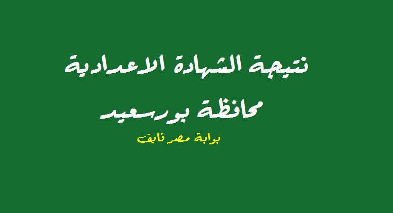 صدرت: نتيجة الشهادة الاعدادية محافظة بورسعيد برقم الجلوس 2020 | موقع مديرية التربية والتعليم