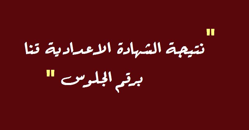 خلال دقائق| موقع فيتو نتيجة الشهادة الاعدادية محافظة قنا برقم الجلوس 2020 نصف السنة