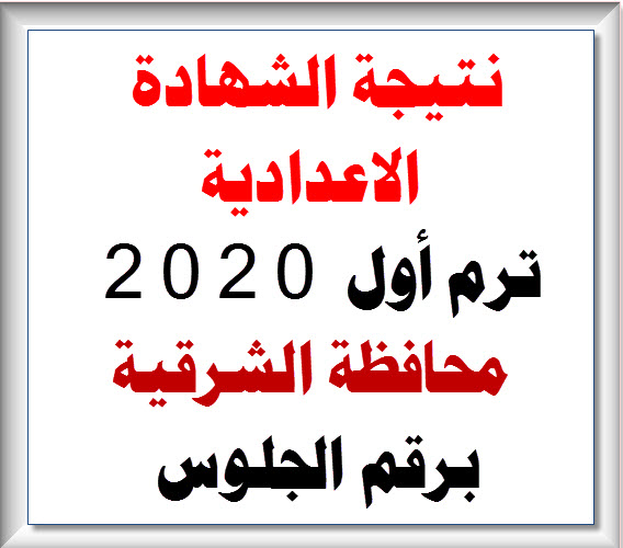 أستعلم عن نتيجة الشهادة الاعدادية محافظة الشرقية 2020 برقم الجلوس