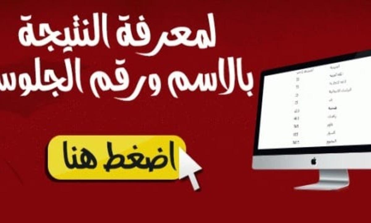 نتيجة الشهادة الاعدادية 2020 محافظة دمياط الترم الثاني برقم الجلوس والاسم
