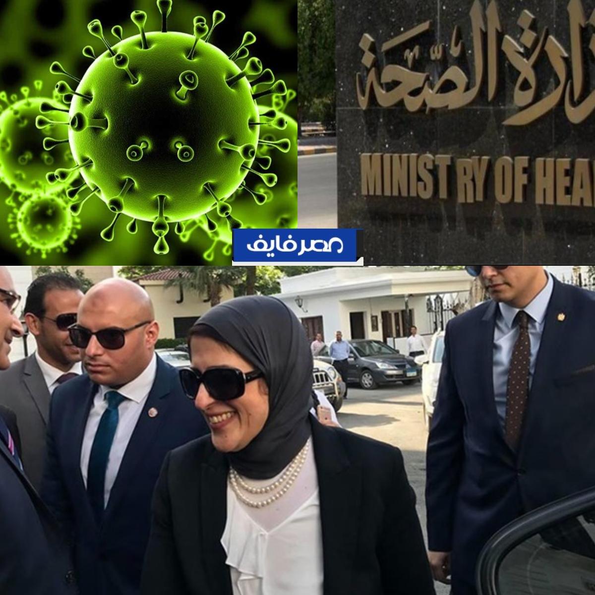 هالة زايد وزيرة الصحة تؤكد نجاح اجراءات الحجر الصحي تجاه فيروس كورونا