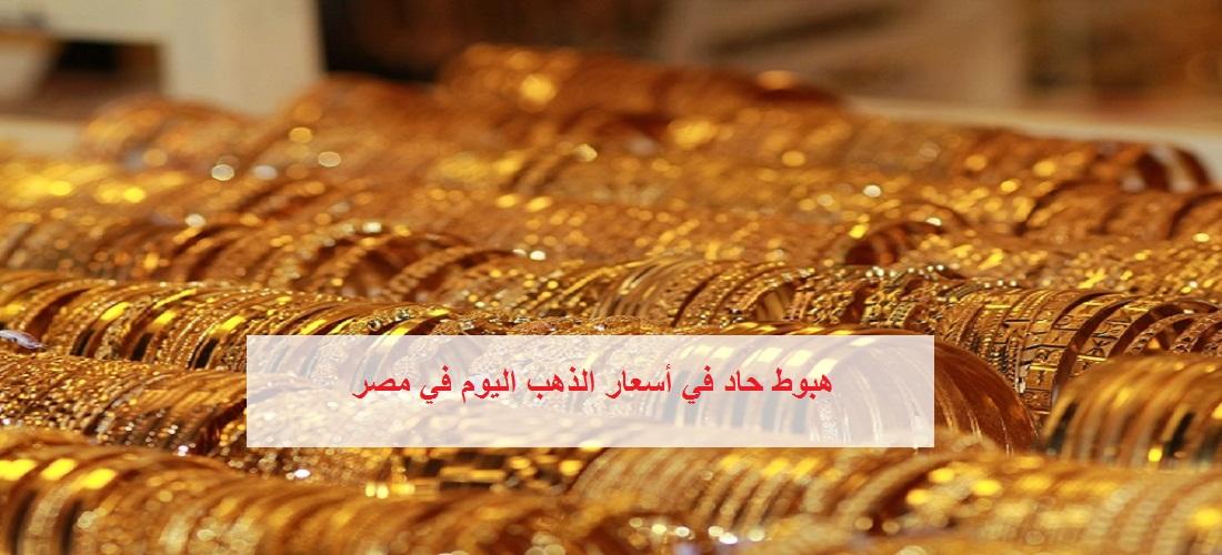 تراجع كبير في أسعار الذهب اليوم بالسوق المصرية.. والجرام يفقد 13 جنيهاً دفعة واحدة