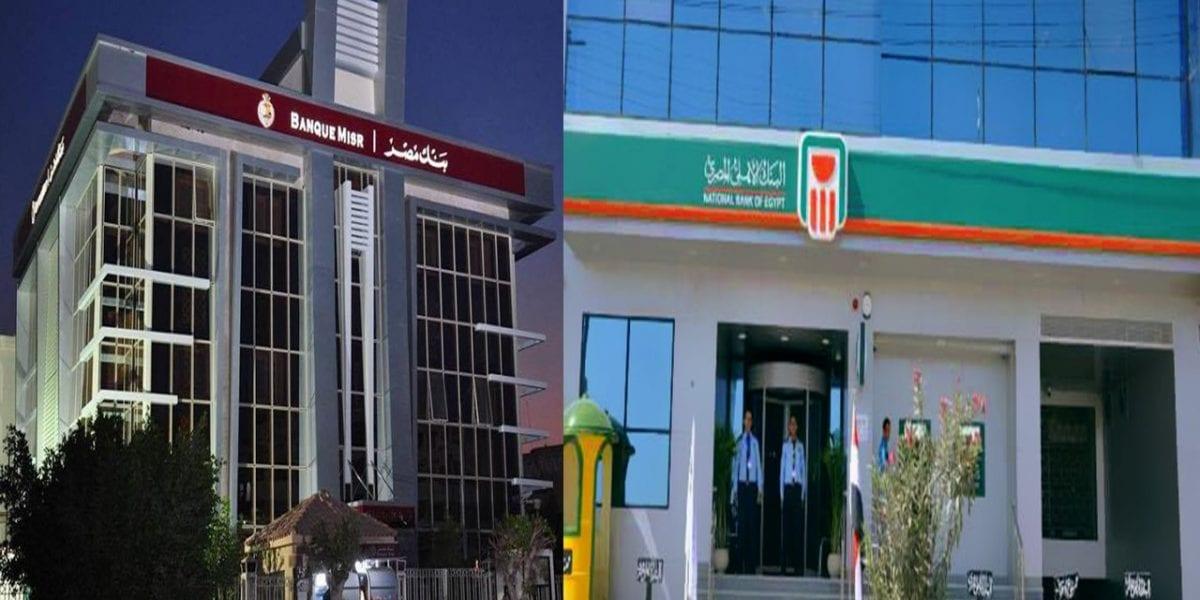 هل يقوم البنك الأهلي وبنك مصر بخفض أسعار الفائدة بالرغم من قرار المركزي بالتثبيت.. مثلما حدث في يناير الماضى