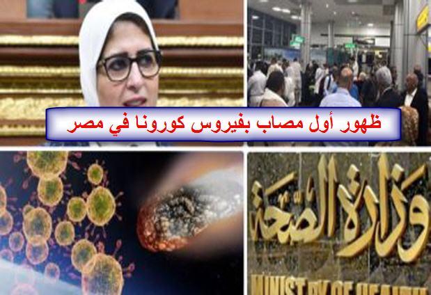 رسميا وزارة الصحة تعلن عن ظهور أول مصاب في مصر بفيروس كورونا والاجراءات الوقائية التي اتخذتها لمنع انتشاره