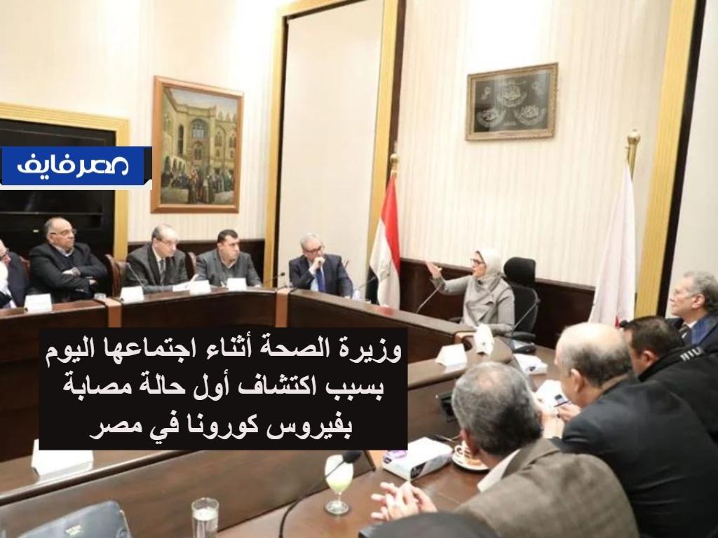 وزيرة الصحة أثناء اجتماعها اليوم بسبب اكتشاف أول حالة مصابة بفيروس كورونا في مصر