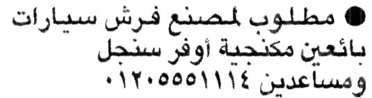 فرص عمل في مصر 2020 3