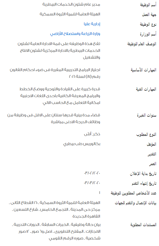 وظائف الحكومة المصرية لشهر فبراير 2020 3