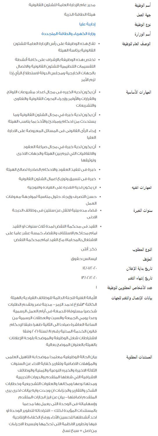 وظائف خالية في الحكومة المصرية لشهر فبراير 2020 4