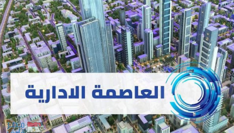 وظائف العاصمة الإدارية للتنمية العمرانية 7/2/2020