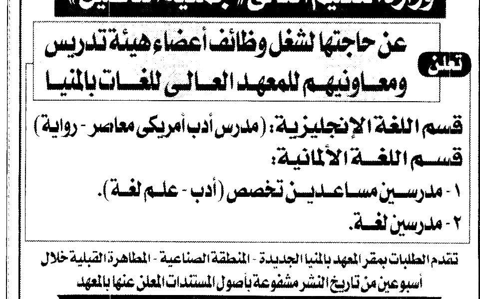 فرص عمل في مصر 2020