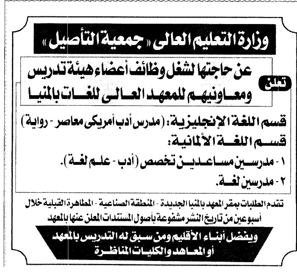 وظائف خالية في الحكومة المصرية لشهر فبراير 2020 5