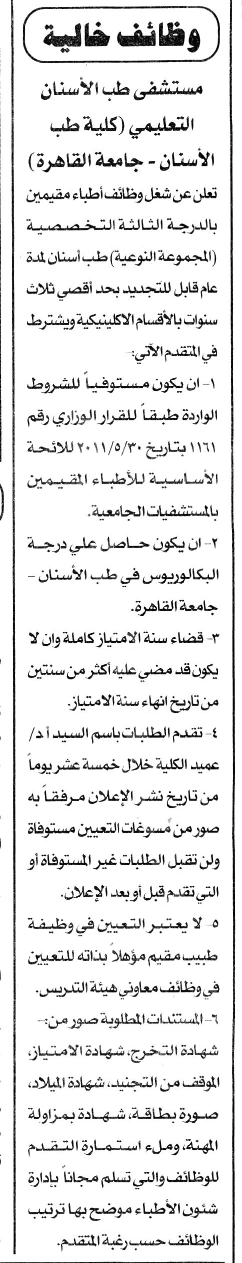 وظائف جامعة القاهرة