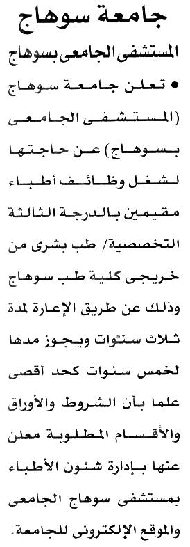 فرص عمل في مصر 2020 1