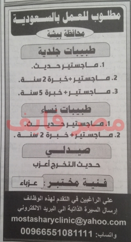 وظائف جريدة الاهرام الجمعة (1)