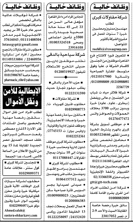 وظائف الأهرام الجمعة 7/2/2020.. جريدة الاهرام المصرية وظائف خالية 9