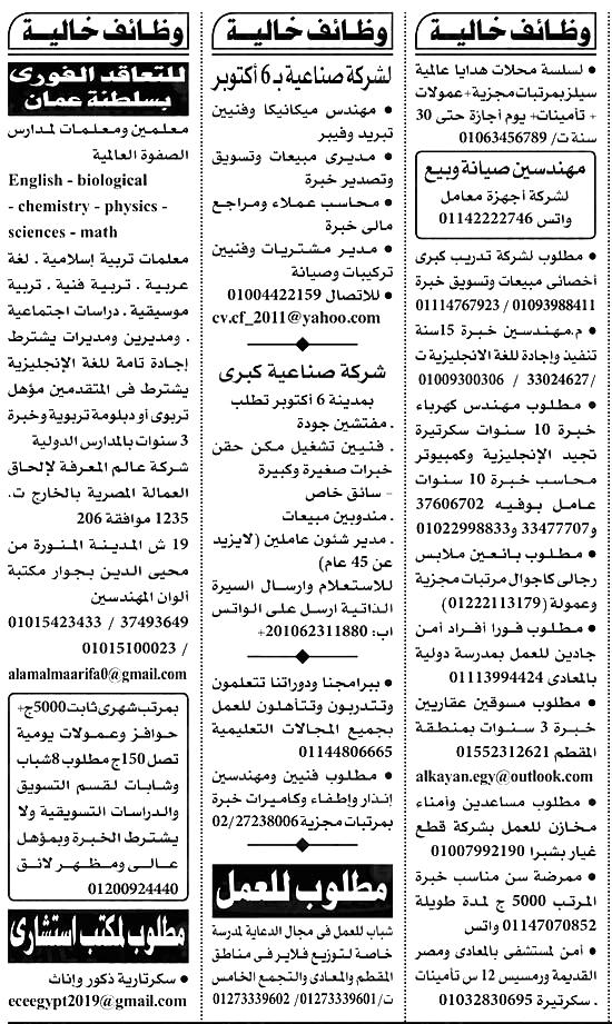 وظائف الأهرام الجمعة 7/2/2020.. جريدة الاهرام المصرية وظائف خالية 10