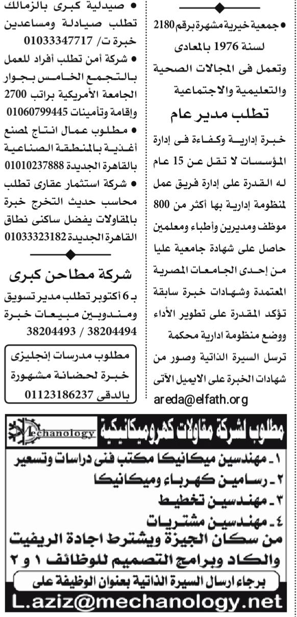 وظائف الأهرام الجمعة 6/3/2020.. جريدة الاهرام المصرية وظائف خالية 9