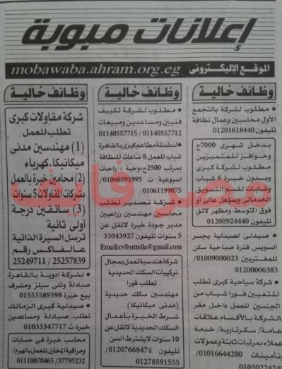 وظائف الأهرام الجمعة 21/2/2020.. جريدة الاهرام المصرية وظائف خالية 11