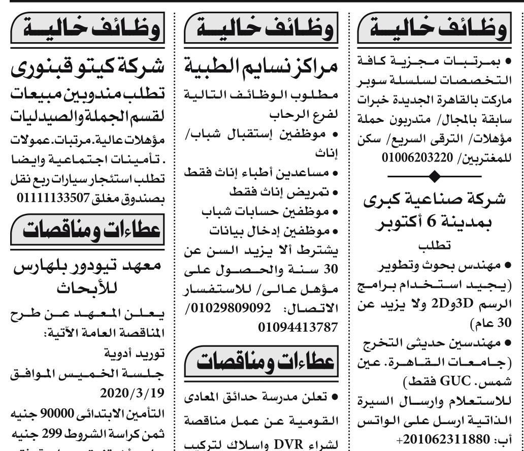 وظائف الأهرام الجمعة 6/3/2020.. جريدة الاهرام المصرية وظائف خالية 10
