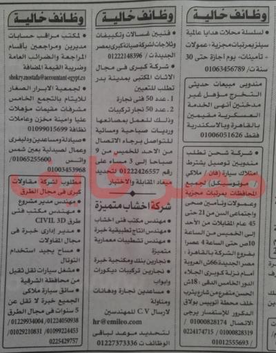 وظائف الأهرام الجمعة 21/2/2020.. جريدة الاهرام المصرية وظائف خالية 12