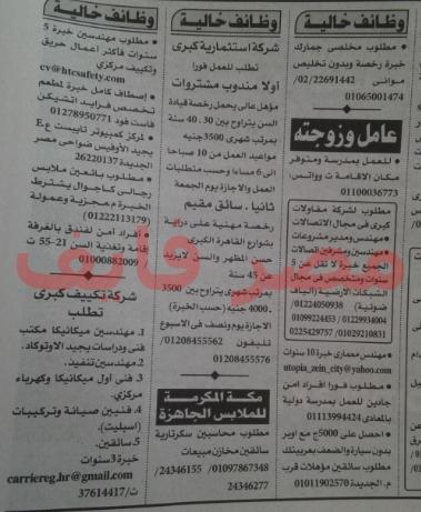 وظائف الأهرام الجمعة 21/2/2020.. جريدة الاهرام المصرية وظائف خالية 13