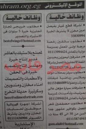 وظائف الأهرام الجمعة 21/2/2020.. جريدة الاهرام المصرية وظائف خالية 14