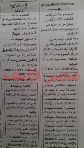 وظائف الأهرام الجمعة 21/2/2020.. جريدة الاهرام المصرية وظائف خالية 15