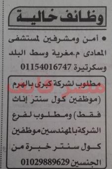 وظائف الأهرام الجمعة 21/2/2020.. جريدة الاهرام المصرية وظائف خالية 16