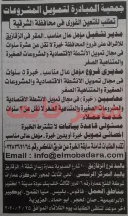 وظائف الأهرام الجمعة 21/2/2020.. جريدة الاهرام المصرية وظائف خالية 17