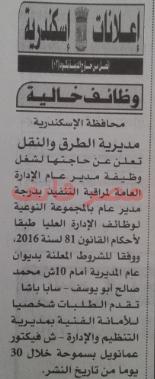 وظائف الأهرام الجمعة 21/2/2020.. جريدة الاهرام المصرية وظائف خالية 18