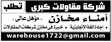 وظائف الأهرام الجمعة 7/2/2020.. جريدة الاهرام المصرية وظائف خالية 1