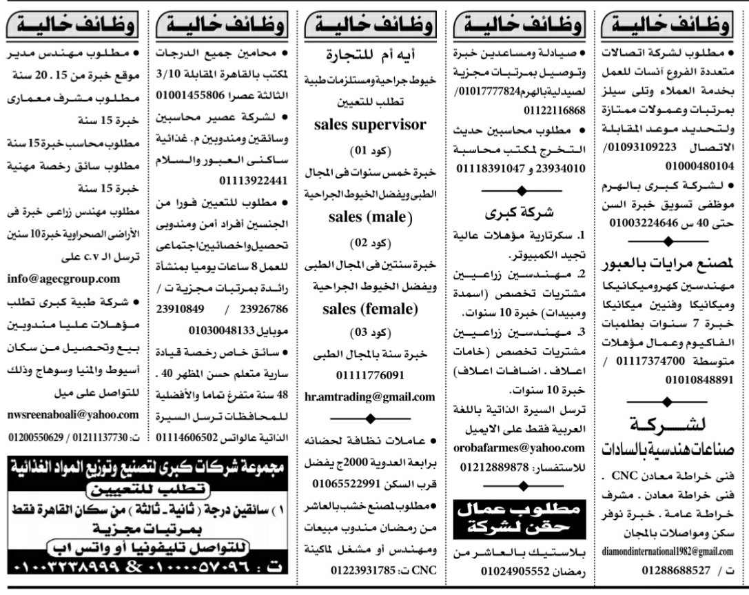وظائف الأهرام الجمعة 6/3/2020.. جريدة الاهرام المصرية وظائف خالية 1