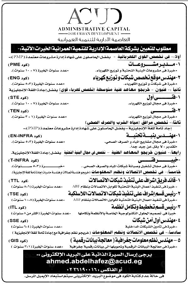 وظائف الأهرام الجمعة 7/2/2020.. جريدة الاهرام المصرية وظائف خالية 2