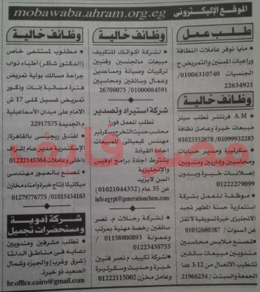 وظائف الأهرام الجمعة 21/2/2020.. جريدة الاهرام المصرية وظائف خالية 3